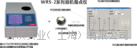 WRS-2系列微机熔点仪