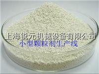 小型颗粒剂生产线 RY-KLJ-LINE