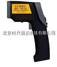 TW1100紅外線測溫儀