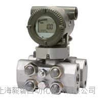 横河川仪EJA440E型高性能压力变送器上海代理商 EJA440E-DCS5J-917NC