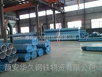 西安不锈钢管厂 6*1-325*7