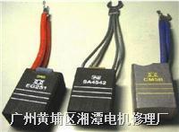 SA45电机碳刷