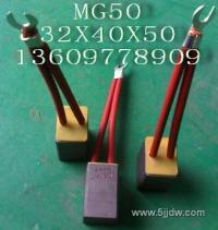 MG50碳刷 MG50碳刷分类 MG50碳刷型号