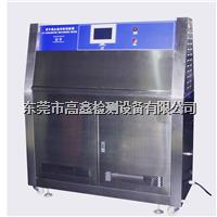 紫外线老化试验机 GX-3050