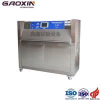紫外光耐气候试验箱 GX-3050