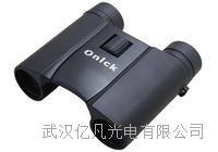 【武汉望远镜供应】Onick旅行者8x25DCF望远镜 旅行者8x25DCF