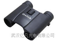 百元望远镜-Onick 旅行者8x25DCF现货批发 Onick 8x25DCF