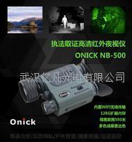 执法取证高清红外夜视仪  ONICK  NB-500   内置WIFI无线传输   ONICK  NB-500