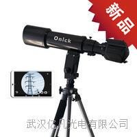 欧尼卡 S75数码防抖巡视仪远距离拍照取证仪