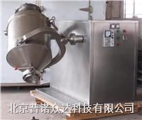 北京三维混合机