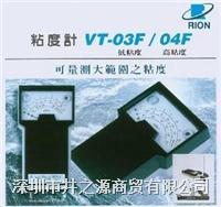 VT-04F粘度计日本RION理音粘度计/可测油墨等液体进口粘度计 VT-04F
