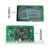 人机界面,7寸HMI模组, 显示套件,WINCE显示模组,LINUX显示模组