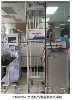 血透機氣泡監測測試系統 YICE0054