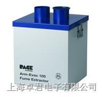 PACE吸烟仪105E 105E,105,200,250,500
