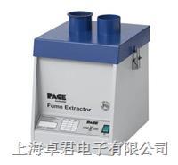 PACE吸烟仪ARM-EVAC 200 ARM-EVAC 200,105E,250,500