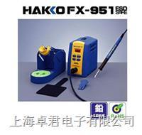 HAKKO电焊台FX-951 FX-951,FX-950