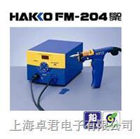 HAKKO吸锡枪FM-204 FM-204