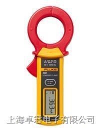 Fluke 360 漏电流钳表,漏电流测试仪 Fluke 360