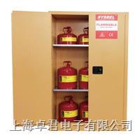 SYSBEL易燃液体防火柜WA810450,化学品储存柜 WA810450,WA810450R,WA810450B