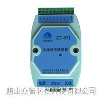 Z7-871無線信號轉換器