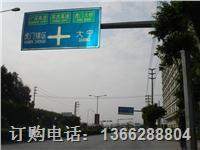 广东交通设施工程、供应交通安全设施、交通指示牌、导向牌生产供应、公路标示 标牌供应 多种型号