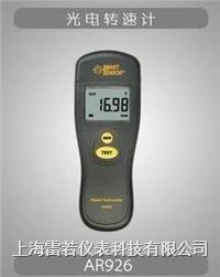 AR926光电式轉速表/转速计(非接触式) AR926
