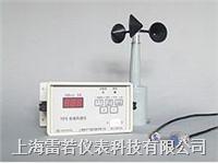 YF6-232风速仪/风速报警仪/ YF6-232接电风速仪 YF6-232