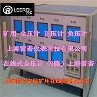 全新RE-1329正压计(在线式) RE-1330