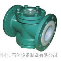 衬氟直通浮球视镜 SG-FQ型