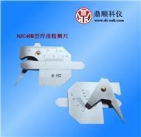 HJC40B型焊接检验尺 焊缝检测尺 焊接检测尺 HJC40B型