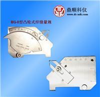 凸轮式焊缝量规MG-8 凸轮式焊缝量规MG-8