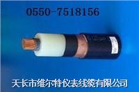 YJV\YJVR22系列交联电线电缆(维尔特电缆) KYJV、KYJVR