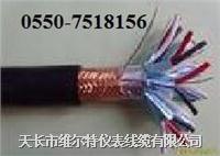 ZRC-KVVP22,ZR-KVVRPL,ZC-KYJVPR,ZRB-KYV(维尔特电缆)
