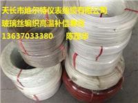玻璃丝编织高温补偿导线KC-HF4P-2*1.5 【维尔特牌电缆】13637033380