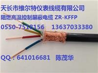 ZR-KFF-7*1.5 阻燃高温控制电缆【维尔特牌电缆】厂家生产销售13637033380 ZR-KFF46PR、ZR-KFF46P2R、ZR192-KFF46PR、ZR192-KF46F46
