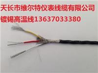 ZR-KFF-7*1.5 阻燃高温控制电缆【维尔特牌电缆】厂家生产销售13637033380