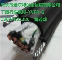 YFF11-3*10+1*6(行车电缆)【维尔特牌电缆】13637033380
