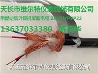 阻燃铠装计算机屏蔽电缆ZR-DJYPVRP22-8*2*1.0【维尔特牌电缆】 ZR-DJYPVRP22-8*2*1.0