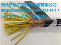 ZR-KVVP22-24*1.5 阻燃铠装控制屏蔽电缆【维尔特牌电缆13637033380】 ZR-KVVP22-24*1.5