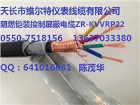 ZR-KVVP22-24*1.5 阻燃铠装控制屏蔽电缆【维尔特牌电缆13637033380】