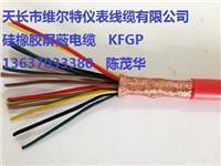 ZR-KFGP-10*1.0 阻燃高温硅橡胶屏蔽电缆【维尔特牌电缆】13637033380