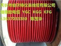ZR-KGGP-2*0.75 阻燃硅橡胶屏蔽电缆【维尔特牌电缆】13637033380