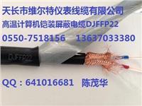 ZR-DJF46PF46P-4*2*1.0阻燃高温计算机屏蔽电缆 13637033380