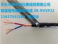 ZR-RVVP22-2*2.5阻燃铠装屏蔽信号电缆【维尔特牌电缆】
