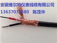 ZR-KX-GS-VVP-2*2.5阻燃屏蔽补偿导线