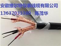 阻燃延伸型屏蔽补偿导线【维尔特牌电缆】ZR-KX-GS-VPV22-2*2*1.0