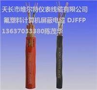 ZR-DJFPFP-2*2*1.0 阻燃高温计算机屏蔽电缆【维尔特牌】13637033380