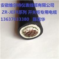 ZR-JEFR-16mm2 开关柜专用电缆,配电柜专用电缆,控制柜专用电缆,电机引接线  13637033380 ZR-JEFR-16mm2