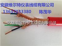 KGGR-3*2.5硅橡胶屏蔽电缆,维尔特牌厂家生产销售 13637033380