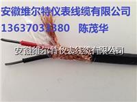 KX-GS105-ZRVPVP-1*2*1.5阻燃补偿导线13637033380维尔特牌电缆 KX-GS105-ZRVPVP-1*2*1.5